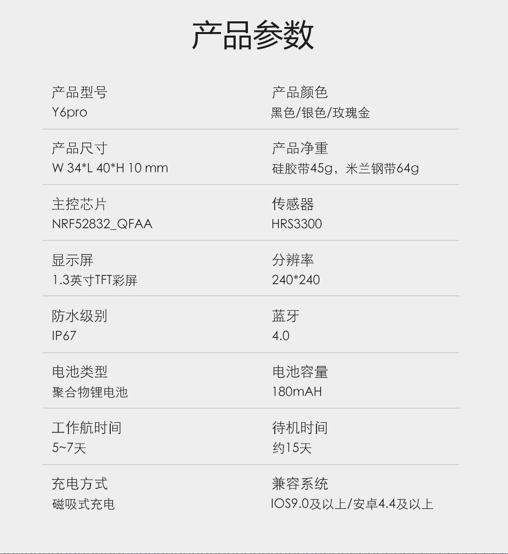 新Y6pro中文_05