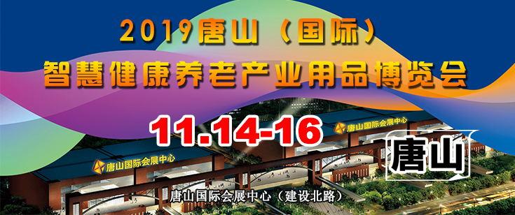 2019唐山(国际)智慧健康养老产业用品博览会